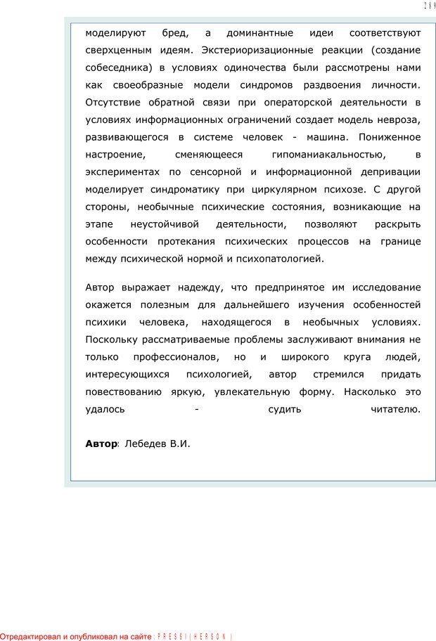 PDF. Личность в экстремальных условиях. Лебедев В. И. Страница 288. Читать онлайн