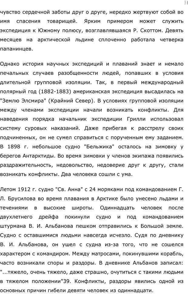 PDF. Личность в экстремальных условиях. Лебедев В. И. Страница 29. Читать онлайн