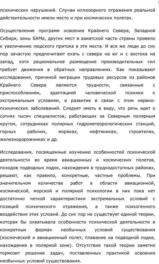 PDF. Личность в экстремальных условиях. Лебедев В. И. Страница 3. Читать онлайн