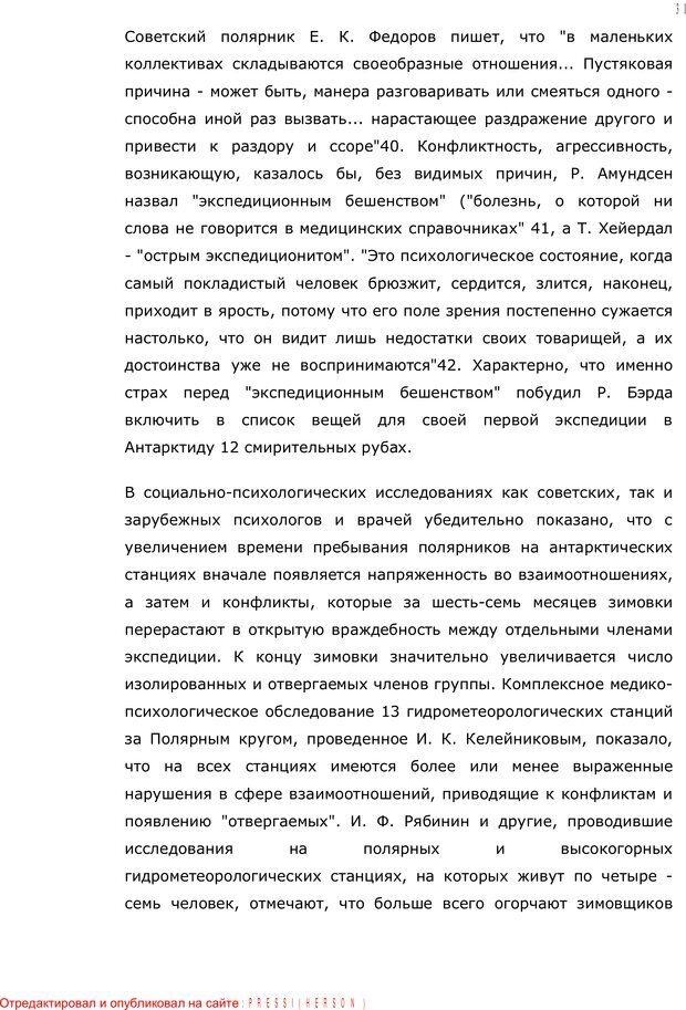 PDF. Личность в экстремальных условиях. Лебедев В. И. Страница 30. Читать онлайн