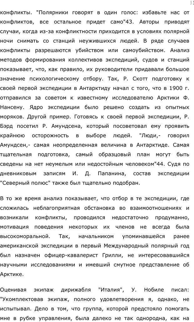 PDF. Личность в экстремальных условиях. Лебедев В. И. Страница 31. Читать онлайн
