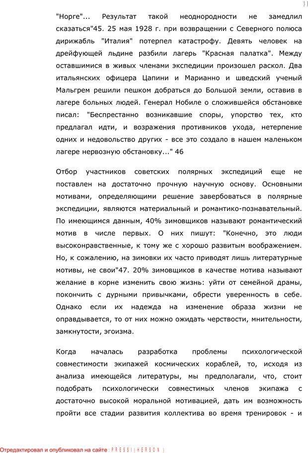 PDF. Личность в экстремальных условиях. Лебедев В. И. Страница 32. Читать онлайн
