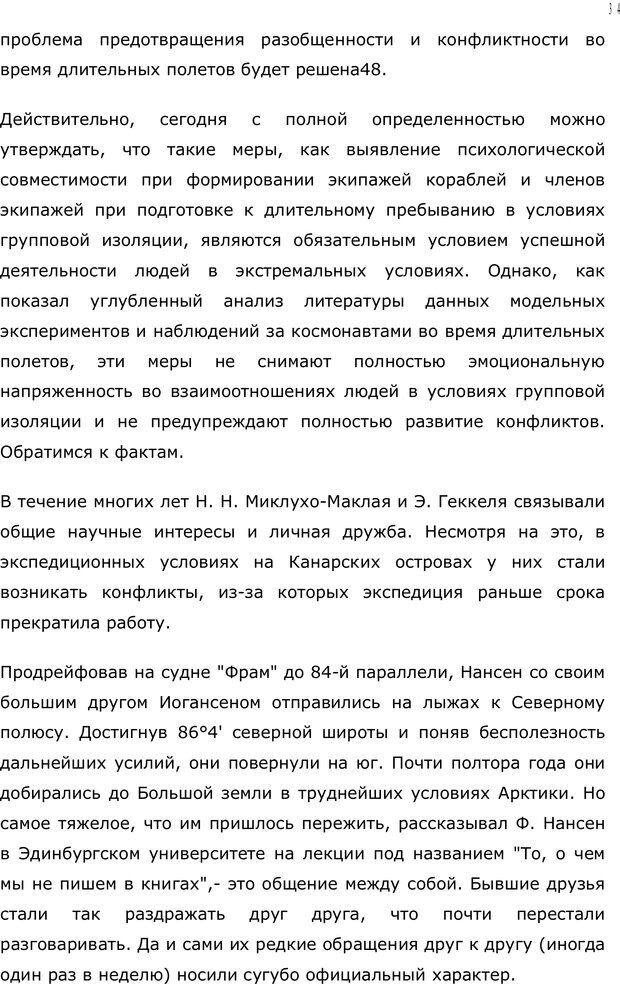 PDF. Личность в экстремальных условиях. Лебедев В. И. Страница 33. Читать онлайн