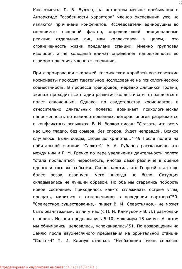 PDF. Личность в экстремальных условиях. Лебедев В. И. Страница 34. Читать онлайн