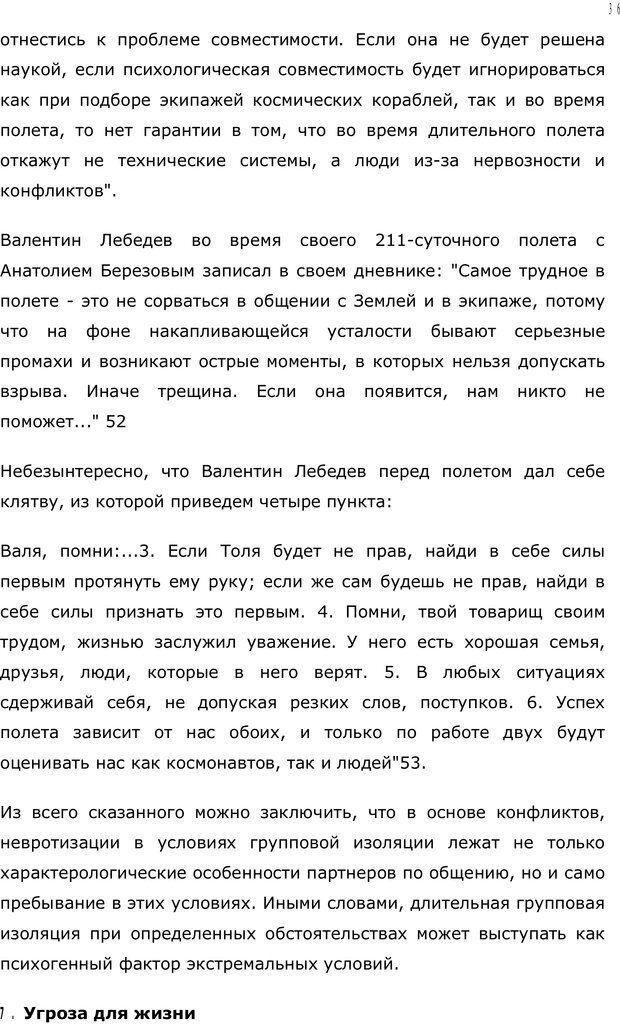 PDF. Личность в экстремальных условиях. Лебедев В. И. Страница 35. Читать онлайн
