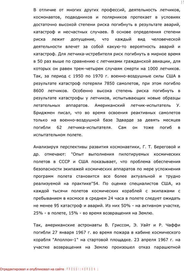 PDF. Личность в экстремальных условиях. Лебедев В. И. Страница 36. Читать онлайн