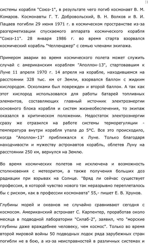 PDF. Личность в экстремальных условиях. Лебедев В. И. Страница 37. Читать онлайн