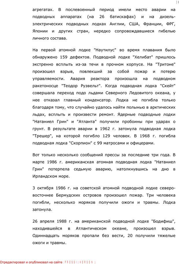PDF. Личность в экстремальных условиях. Лебедев В. И. Страница 38. Читать онлайн