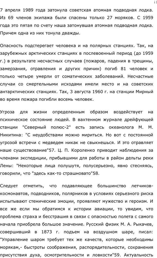 PDF. Личность в экстремальных условиях. Лебедев В. И. Страница 39. Читать онлайн