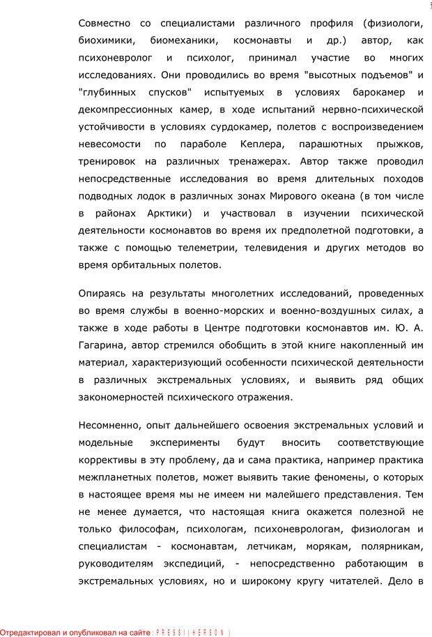 PDF. Личность в экстремальных условиях. Лебедев В. И. Страница 4. Читать онлайн