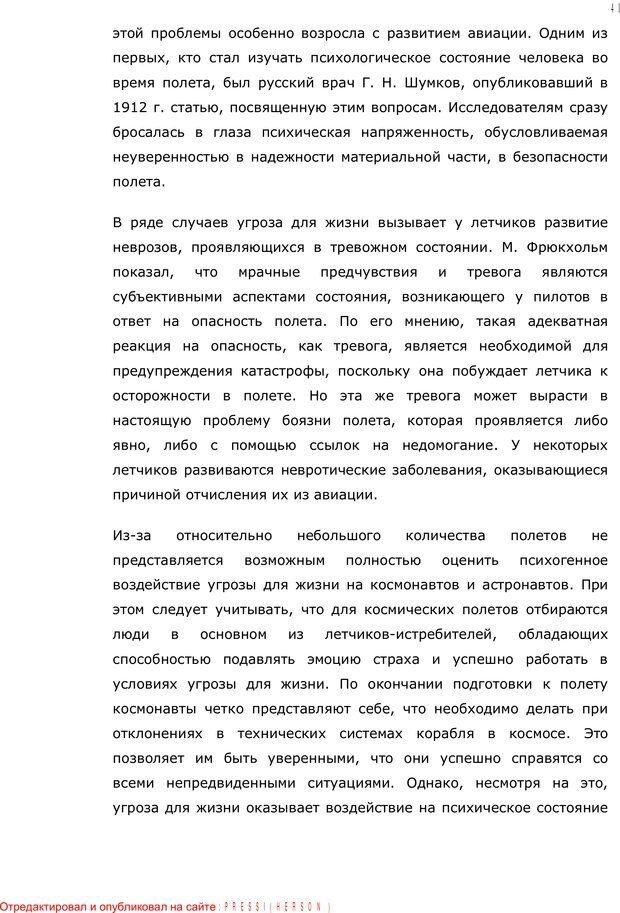 PDF. Личность в экстремальных условиях. Лебедев В. И. Страница 40. Читать онлайн