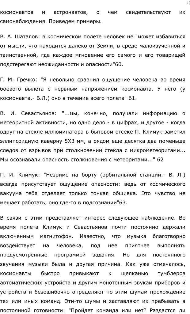 PDF. Личность в экстремальных условиях. Лебедев В. И. Страница 41. Читать онлайн