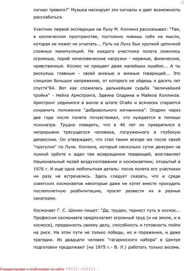 PDF. Личность в экстремальных условиях. Лебедев В. И. Страница 42. Читать онлайн
