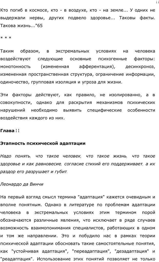 PDF. Личность в экстремальных условиях. Лебедев В. И. Страница 43. Читать онлайн
