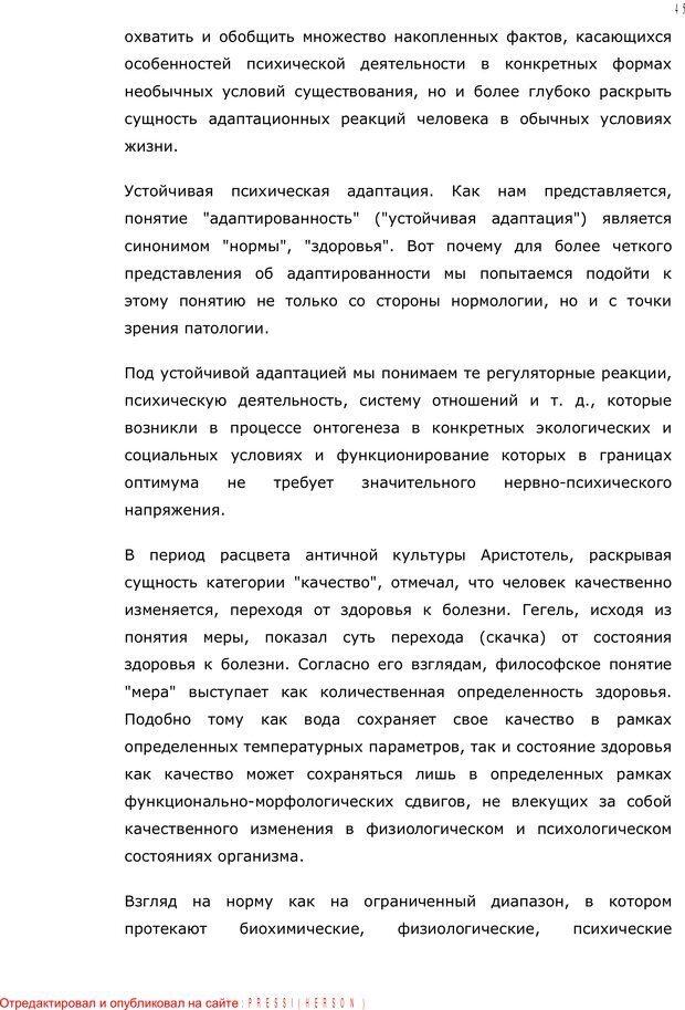 PDF. Личность в экстремальных условиях. Лебедев В. И. Страница 44. Читать онлайн
