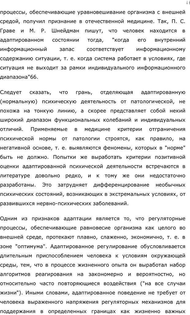PDF. Личность в экстремальных условиях. Лебедев В. И. Страница 45. Читать онлайн
