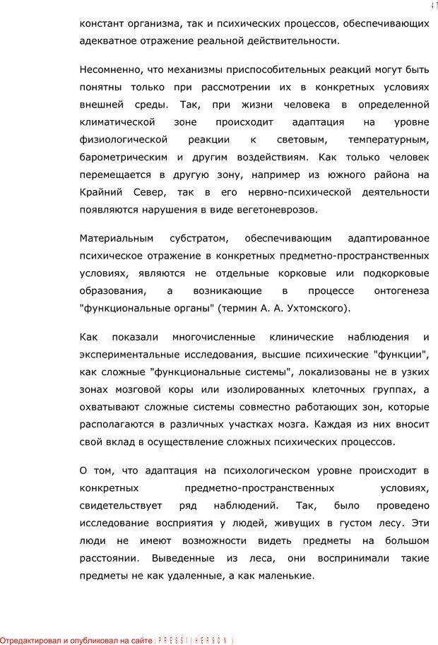 PDF. Личность в экстремальных условиях. Лебедев В. И. Страница 46. Читать онлайн