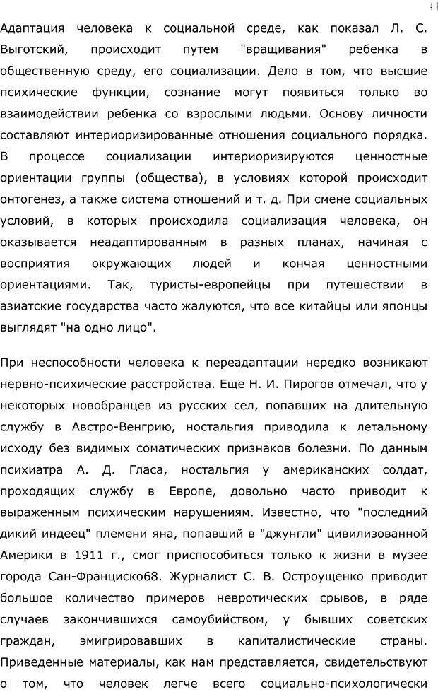 PDF. Личность в экстремальных условиях. Лебедев В. И. Страница 47. Читать онлайн