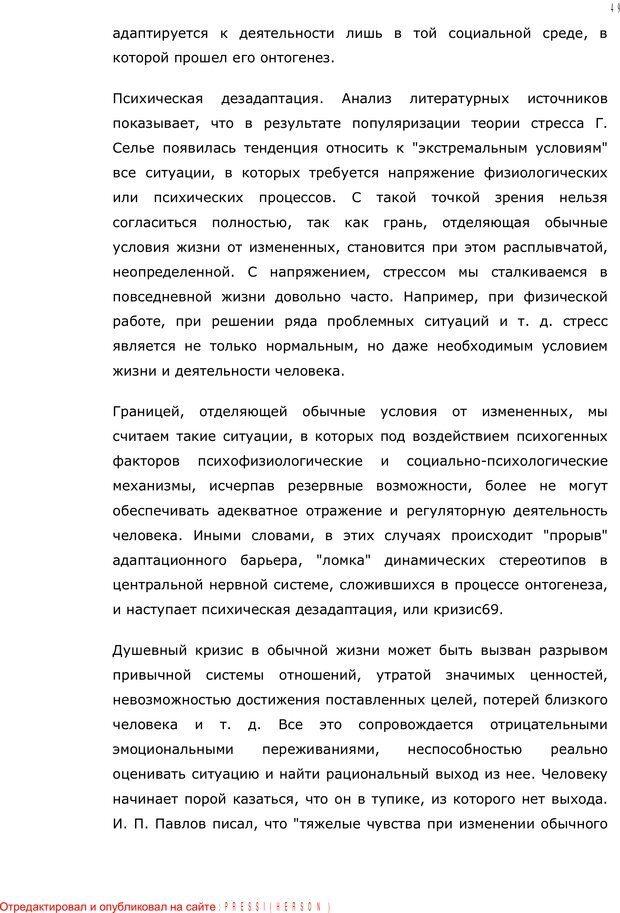 PDF. Личность в экстремальных условиях. Лебедев В. И. Страница 48. Читать онлайн