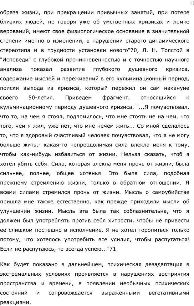 PDF. Личность в экстремальных условиях. Лебедев В. И. Страница 49. Читать онлайн