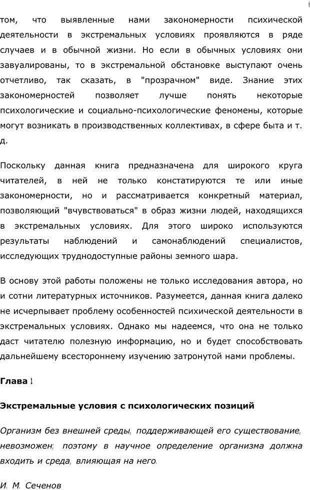 PDF. Личность в экстремальных условиях. Лебедев В. И. Страница 5. Читать онлайн