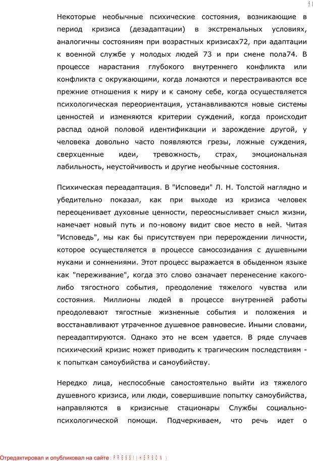 PDF. Личность в экстремальных условиях. Лебедев В. И. Страница 50. Читать онлайн
