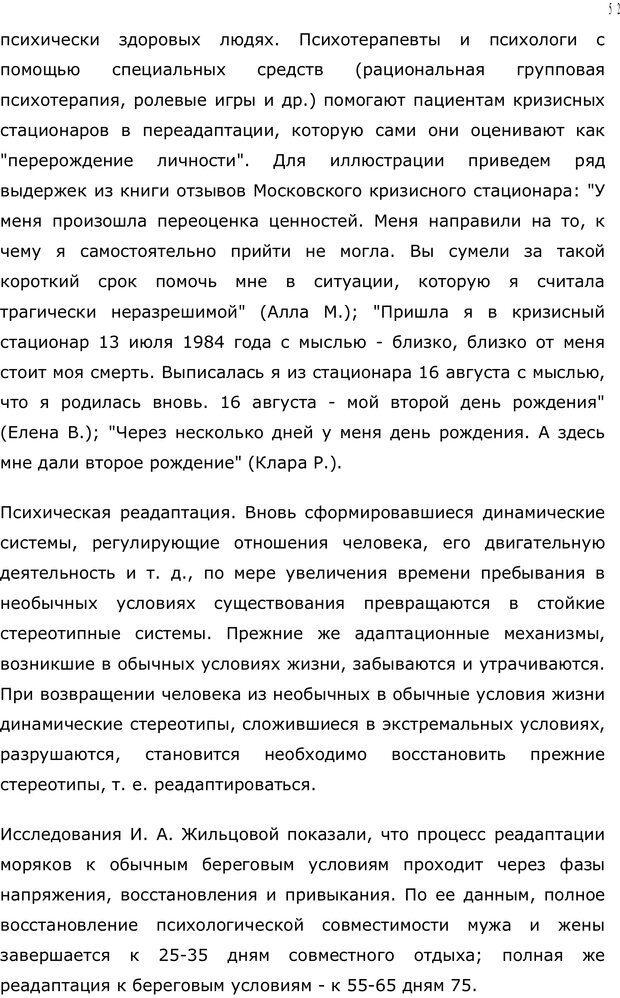 PDF. Личность в экстремальных условиях. Лебедев В. И. Страница 51. Читать онлайн