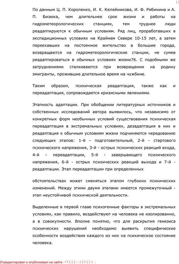 PDF. Личность в экстремальных условиях. Лебедев В. И. Страница 52. Читать онлайн