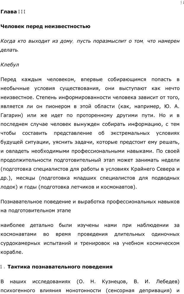 PDF. Личность в экстремальных условиях. Лебедев В. И. Страница 53. Читать онлайн