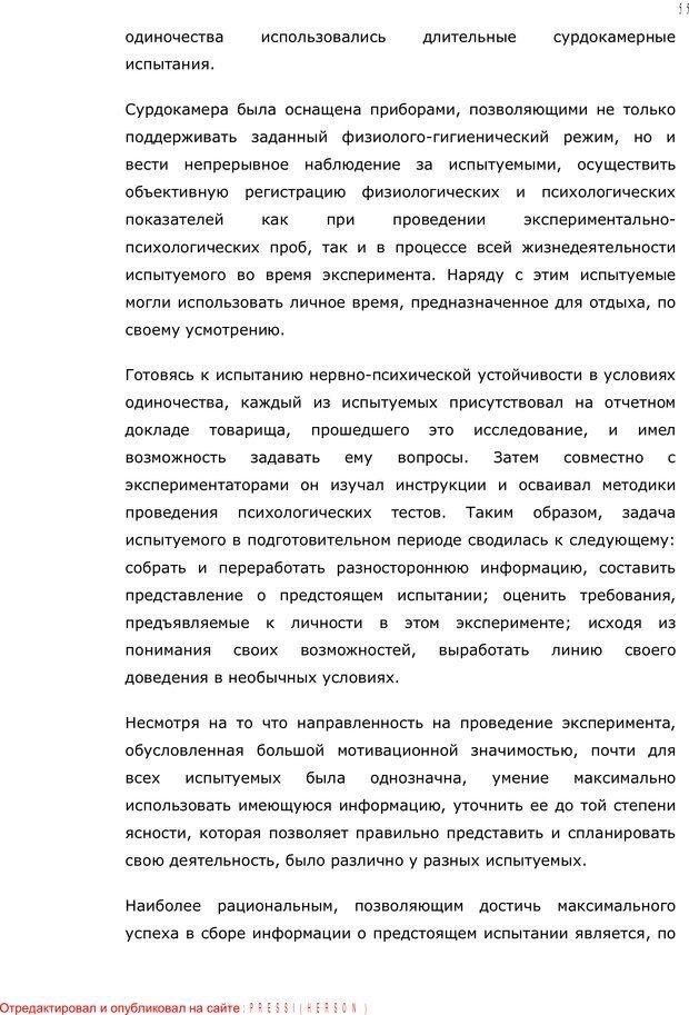 PDF. Личность в экстремальных условиях. Лебедев В. И. Страница 54. Читать онлайн