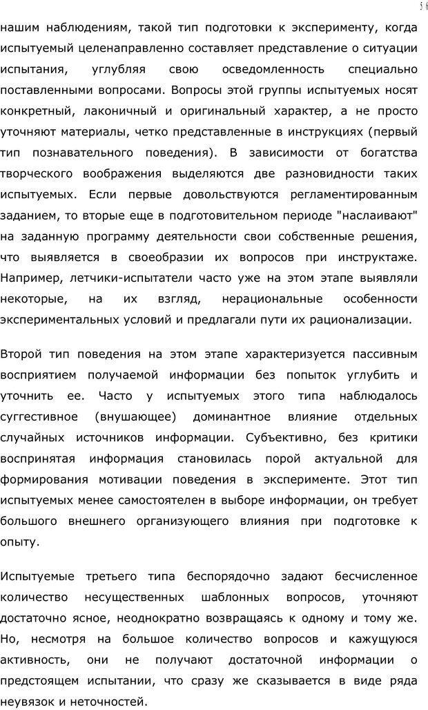 PDF. Личность в экстремальных условиях. Лебедев В. И. Страница 55. Читать онлайн