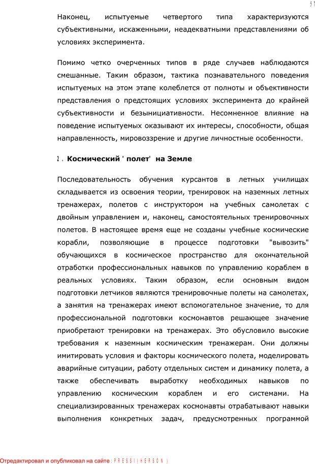 PDF. Личность в экстремальных условиях. Лебедев В. И. Страница 56. Читать онлайн