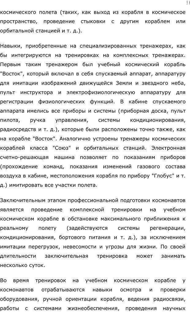 PDF. Личность в экстремальных условиях. Лебедев В. И. Страница 57. Читать онлайн