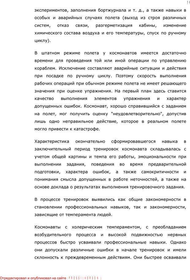PDF. Личность в экстремальных условиях. Лебедев В. И. Страница 58. Читать онлайн
