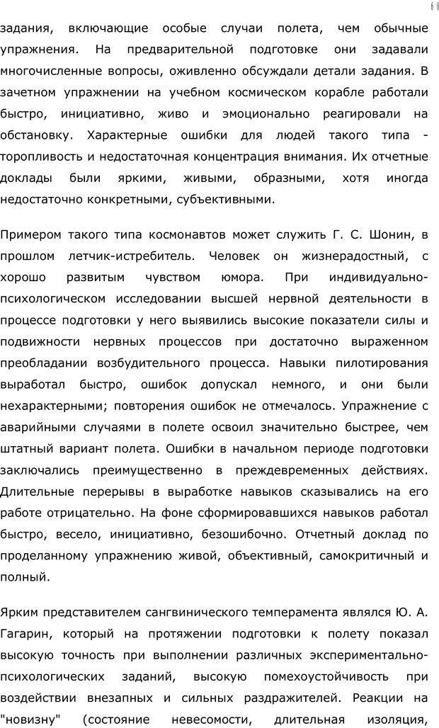 PDF. Личность в экстремальных условиях. Лебедев В. И. Страница 59. Читать онлайн