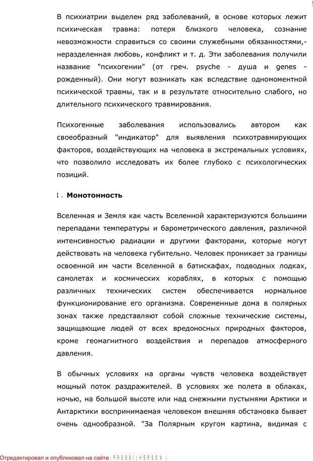PDF. Личность в экстремальных условиях. Лебедев В. И. Страница 6. Читать онлайн