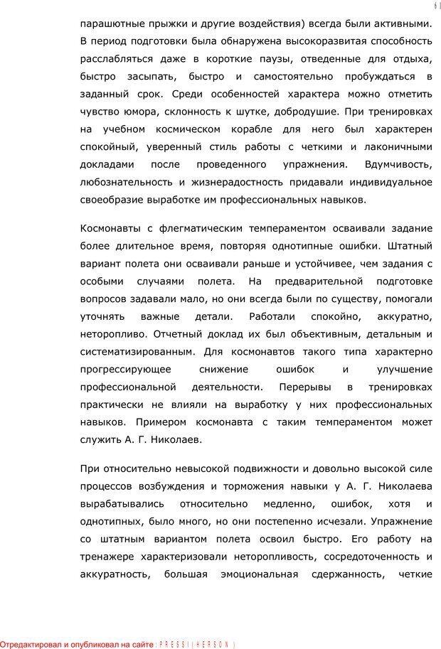 PDF. Личность в экстремальных условиях. Лебедев В. И. Страница 60. Читать онлайн