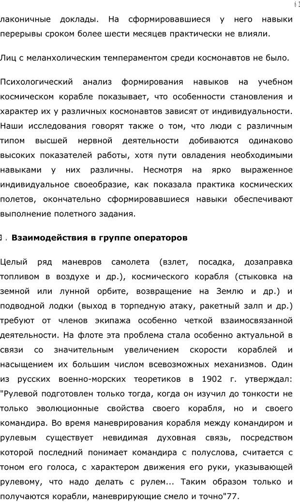 PDF. Личность в экстремальных условиях. Лебедев В. И. Страница 61. Читать онлайн