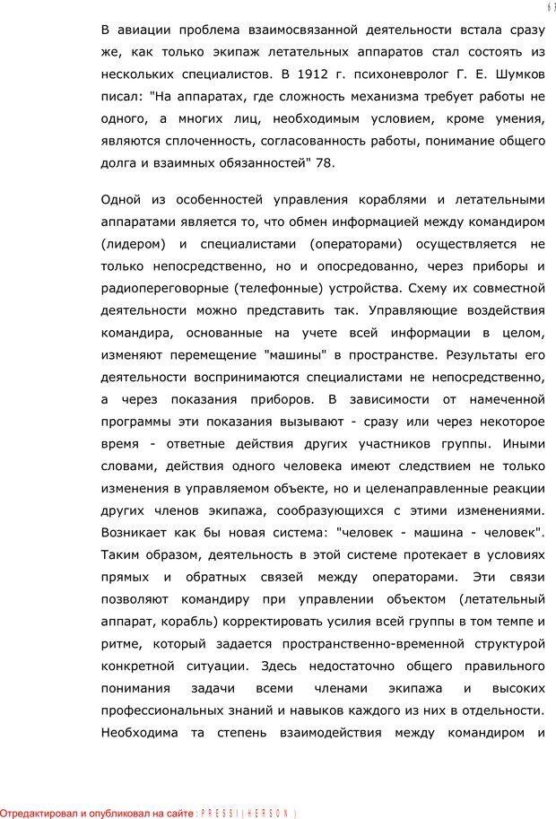 PDF. Личность в экстремальных условиях. Лебедев В. И. Страница 62. Читать онлайн