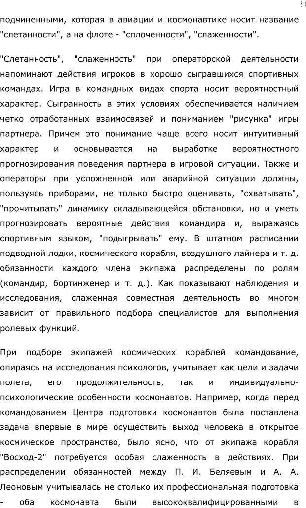 PDF. Личность в экстремальных условиях. Лебедев В. И. Страница 63. Читать онлайн