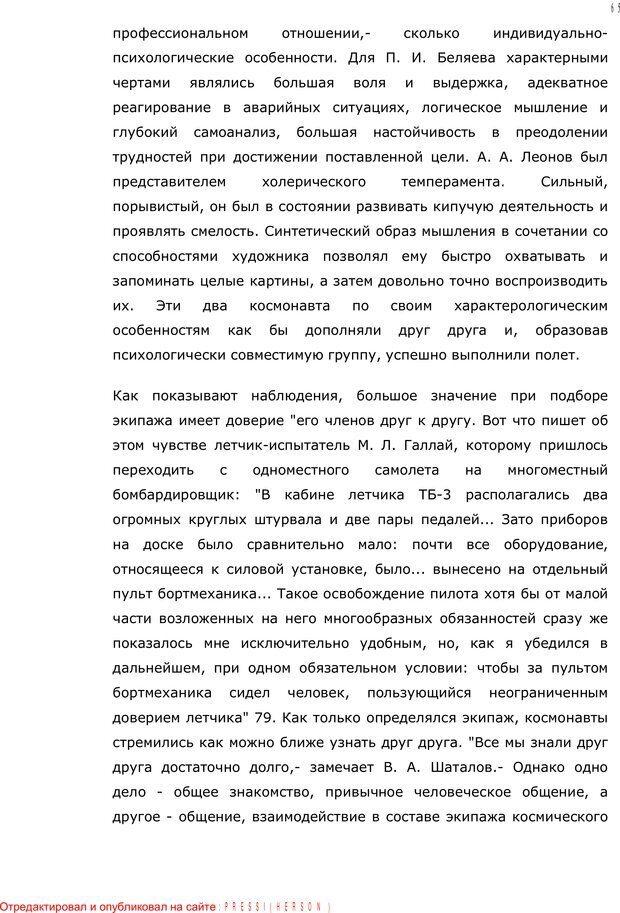 PDF. Личность в экстремальных условиях. Лебедев В. И. Страница 64. Читать онлайн