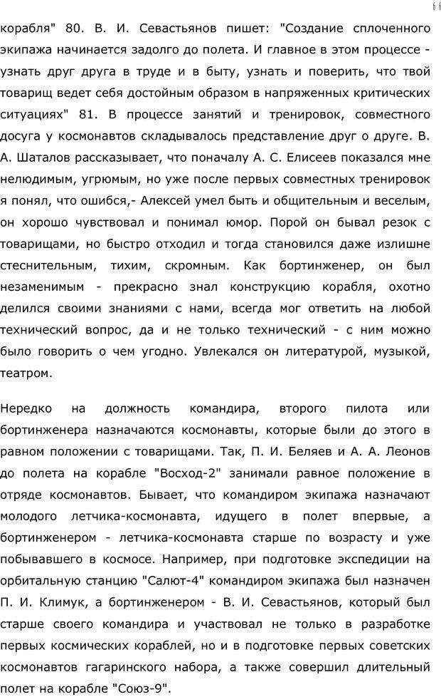 PDF. Личность в экстремальных условиях. Лебедев В. И. Страница 65. Читать онлайн