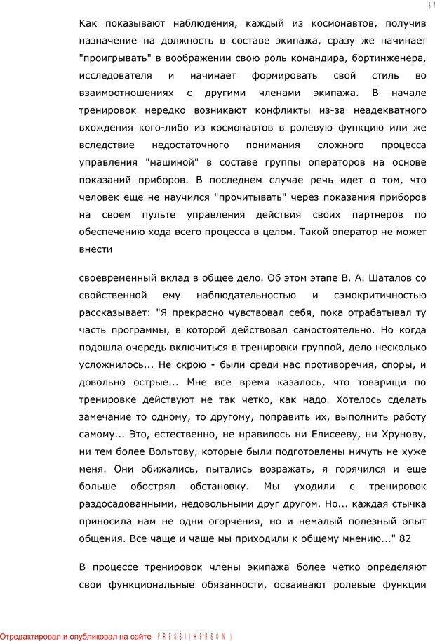 PDF. Личность в экстремальных условиях. Лебедев В. И. Страница 66. Читать онлайн