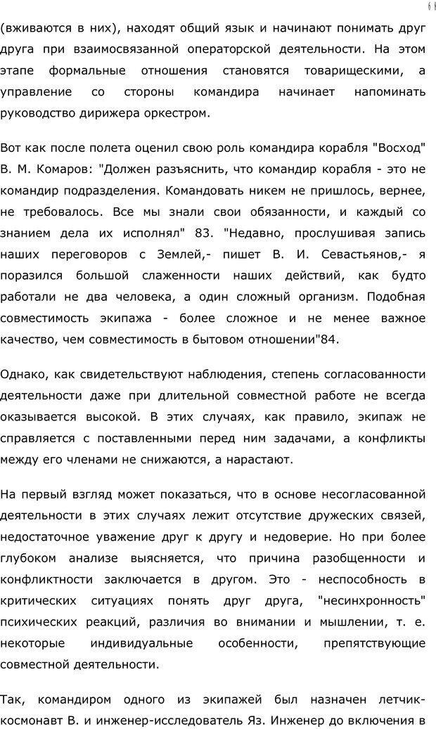 PDF. Личность в экстремальных условиях. Лебедев В. И. Страница 67. Читать онлайн