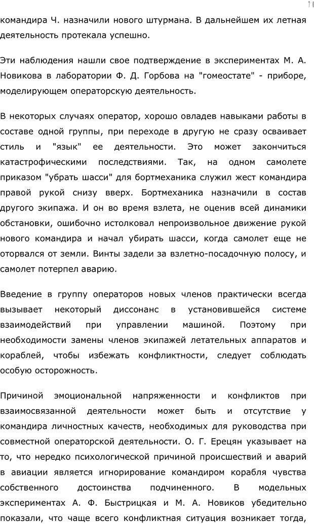 PDF. Личность в экстремальных условиях. Лебедев В. И. Страница 69. Читать онлайн