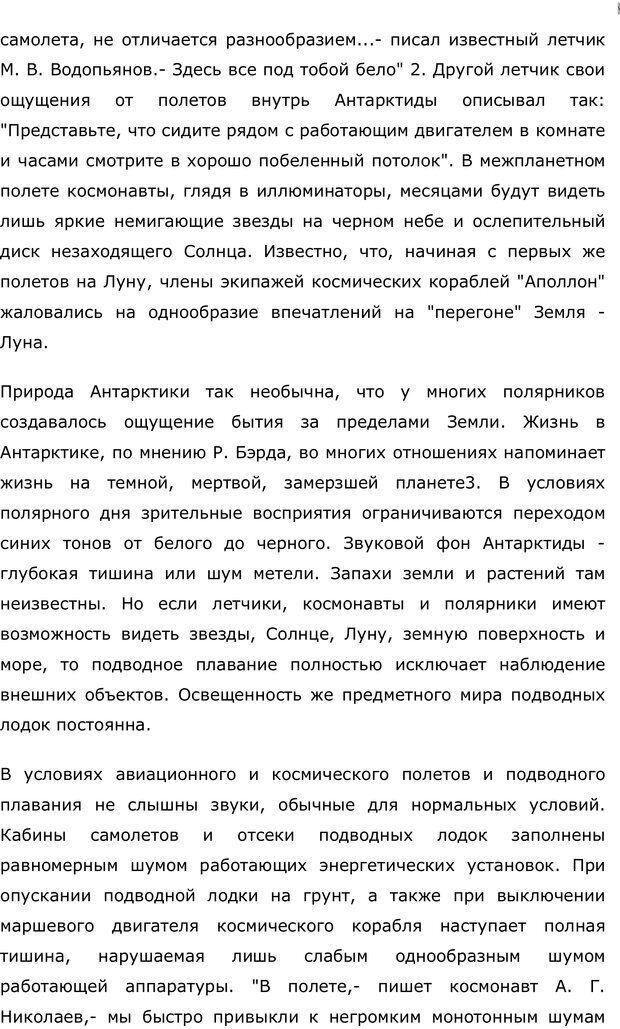PDF. Личность в экстремальных условиях. Лебедев В. И. Страница 7. Читать онлайн