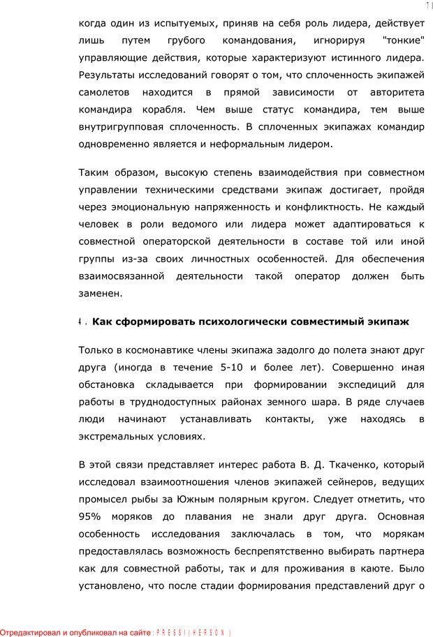 PDF. Личность в экстремальных условиях. Лебедев В. И. Страница 70. Читать онлайн
