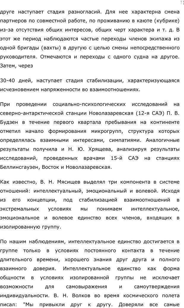 PDF. Личность в экстремальных условиях. Лебедев В. И. Страница 71. Читать онлайн