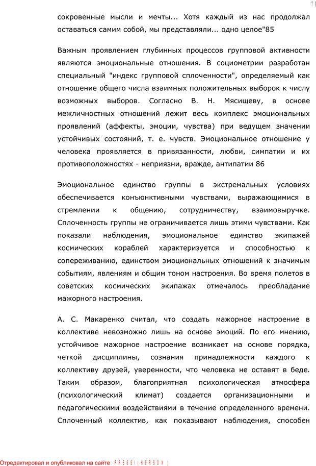 PDF. Личность в экстремальных условиях. Лебедев В. И. Страница 72. Читать онлайн