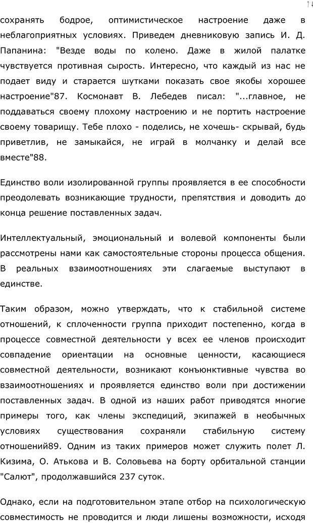 PDF. Личность в экстремальных условиях. Лебедев В. И. Страница 73. Читать онлайн